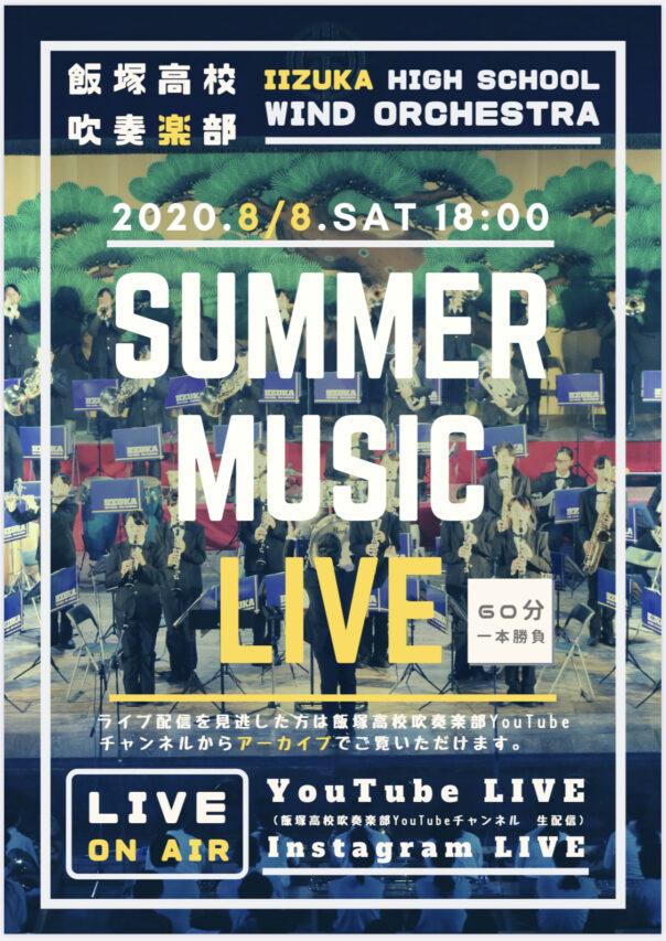 Summer Music Live 開催♪