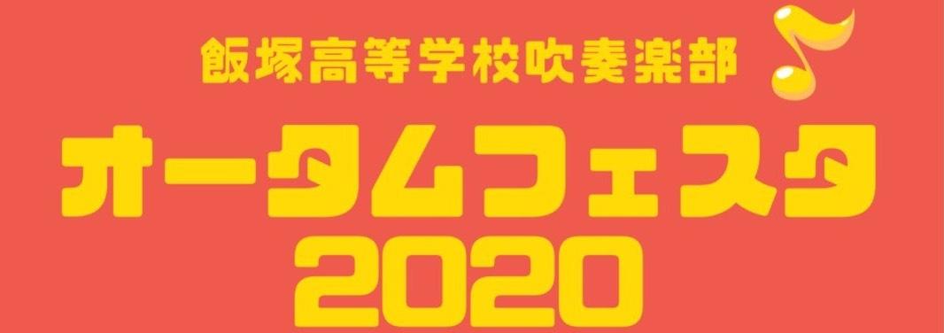 オータムフェスタ2020  開催