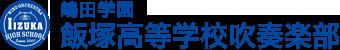 飯塚高校吹奏楽部[福岡県飯塚市 嶋田学園飯塚高等学校]